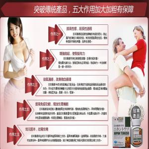 日本藤素效果怎麼樣