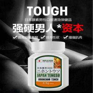 正品日本藤素