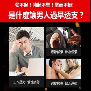 日本藤素副作用