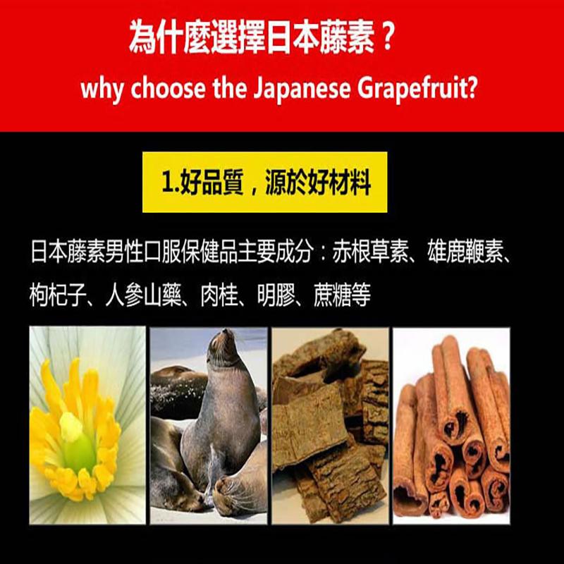日本藤素如何分辨真假
