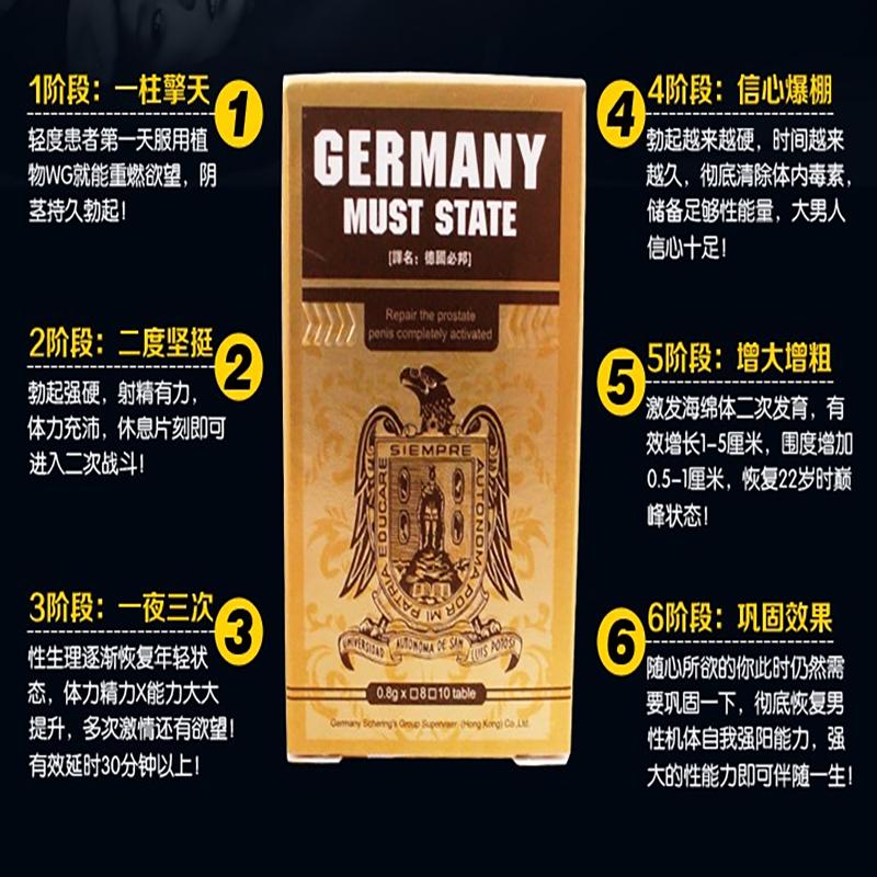 德國必邦有什麼作用