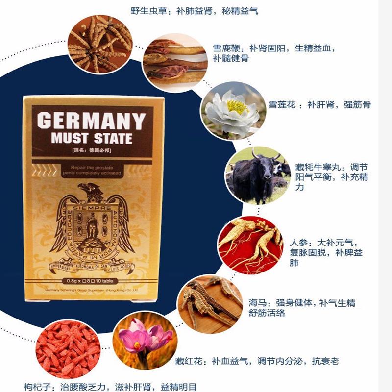 德國必邦主要成分